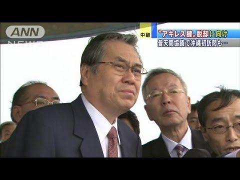 「沖縄何回目?」と聞かれ大臣しどろもどろに(12/01/23)Fw: 安藤、この電子メールを開けて12人の人たちに会ってください :)