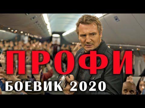 Boeviki 2020 Film Profi Russkie Boeviki 2020 Novinki Hd 1080p