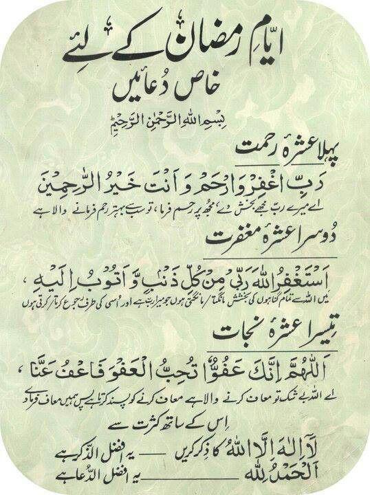 Duas for Ramadan!