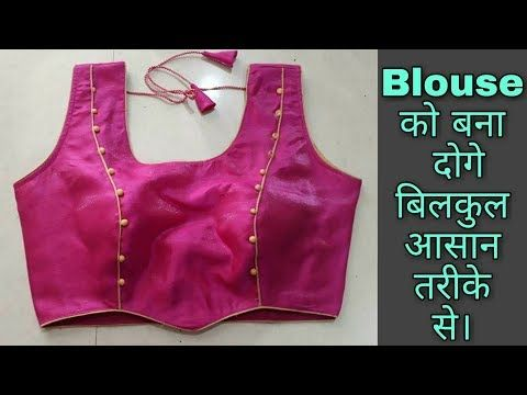 Rup Fashion Point Youtube Boat Neck Blouse Design Stylish Blouse Stylish Blouse Design