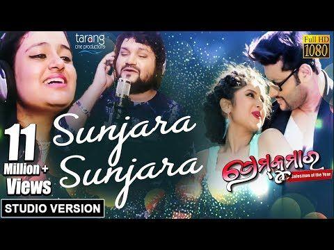 Sunjara Sunjara Official Studio Version Prem Kumar Humane Sagar Ananya Anubhav Youtube Mp3 Song Download Songs Mp3 Song