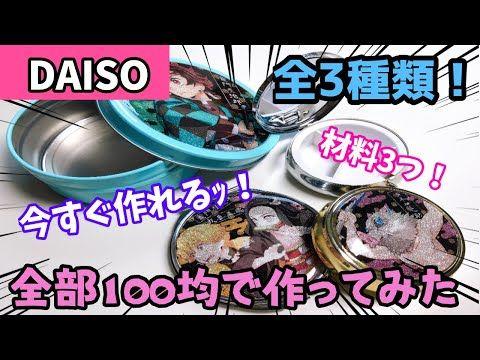 Daiso 基本材料は3つだけ コンパクトミラー ピルケース 缶ケース全3種類作ってみた Youtube 2020 コンパクトミラー ピルケース プラ板 イラスト