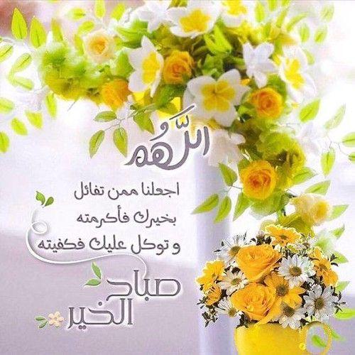 ممن تفائل بخيرك In 2021 Good Morning Images Flowers Beautiful Morning Messages Good Morning Animation