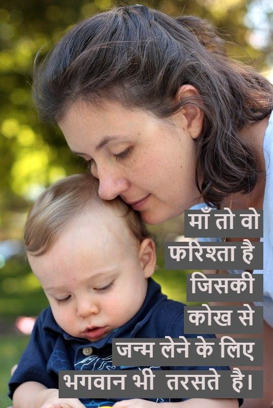 Mothers Day Quotes In Hindi Mothers Day Shayari In 2020 Mothers Day Quotes Mothers Day Pictures Happy Mother Day Quotes