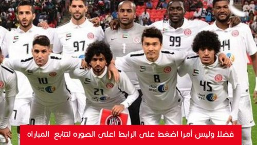 مباراة الامارات و الجزيرة مشاهدة مباراة الامارات و الجزيرة بث