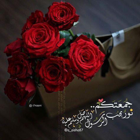 جمعتكم نور بحب الرسول اللهم صل و سلم عليه Beautiful Morning Messages Jumma Mubarak Images Islamic Images
