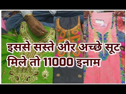 Ladies suit wholesale market in surat