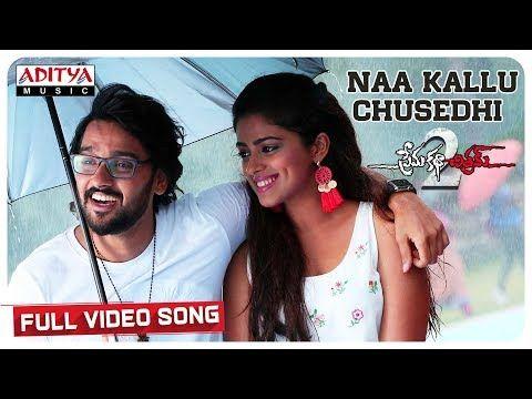 Naa Kallu Chusedhi Full Video Song Prema Katha Chitram 2 Songs Songs Bollywood Music Videos Bollywood Music