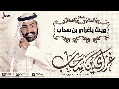 تحميل Mp3 شيلة وينك يا غزاي بن سحاب القناة الرسمية Arabic Calligraphy Calligraphy Art