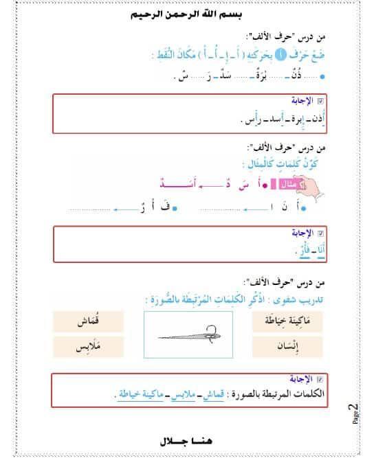 مراجعة عربي للصف الاول الابتدائي Elementary Education Chart