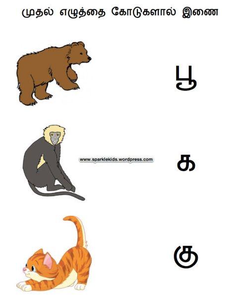 Sample Tamil Worksheets Kids Math Worksheets Handwriting Worksheets For Kindergarten Language Worksheets
