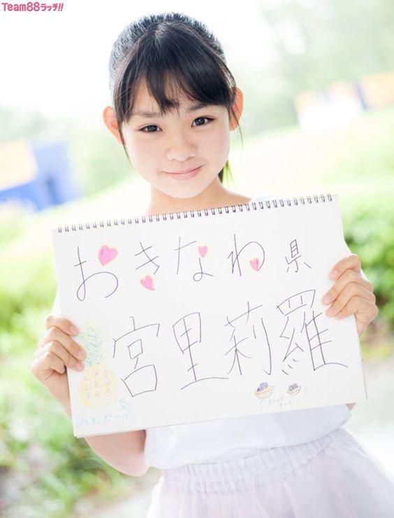 """Résultat de recherche d'images pour """"Miyazato Rira"""""""