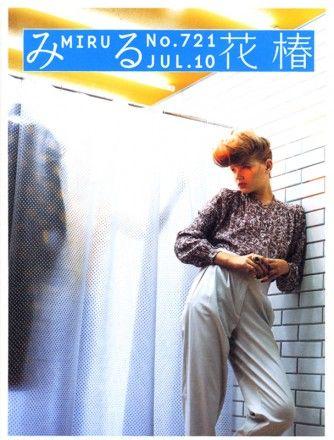 仲條正義 « TDC TOKYO JPN