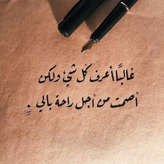 حكم أقوال رمزيات من الحياة غالبا أصمت من أجل راحة بالي Calligraphy Quotes Love Words Quotes Talking Quotes