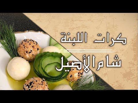 الطريقة الاسهل لعمل كرات اللبنة بالزيت Youtube Breakfast Food Dishes