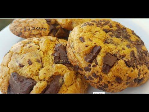 يوميات شري طريقة عمل كوكيز بقطع الشكولاته بالزبده البني Youtube Food Breakfast Cookies