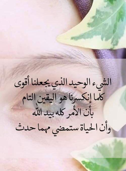 خواطر صباحية دينية Life Quotes Beautiful Words Arabic Quotes