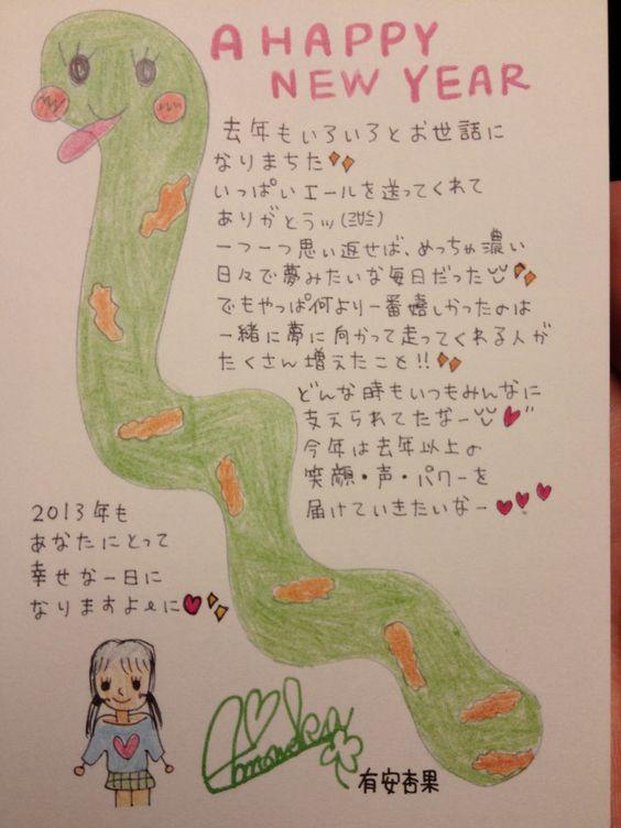 2013 momoka's new year's card