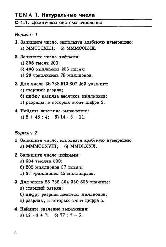 Тесты по математике за 1 полугодие для 4 класса по программе школа россии