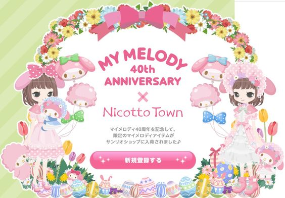 My Melody x Nicotto Town online community game (=´∀`)人(´∀`=)