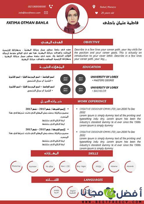 نموذج سيرة ذاتية عربي انجليزي بألوان نسائية Free Resume Template Word Resume Template Word Resume Template Free