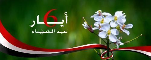 السادس من أيار عيد الشهداء نبذة تاريخية اكتشف سورية Martyrs Remember God Bless You