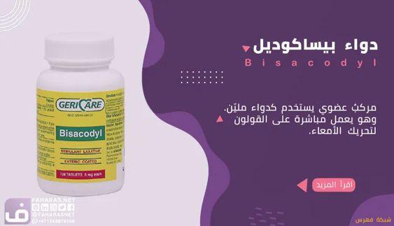 دواء بيساكوديل Bisacodyl دواعي استعمال بيساكوديل واثاره الجانبية شبكة فهرس In 2021 Shampoo Bottle Personal Care Gag
