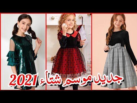 جديد فساتين سهرة للبنات الصغار 2021 2020 قنادر قطيفة 2021 روب قطيفة للبنات 2020 قنادر بنات صغار Youtube Dresses Kids Girl Dresses Kids Dress