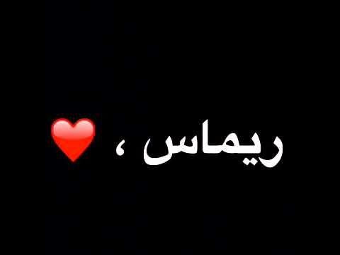 خلفيات مكتوب عليها اسم ريماس صور باسم ريماس Arabic Calligraphy Art Calligraphy