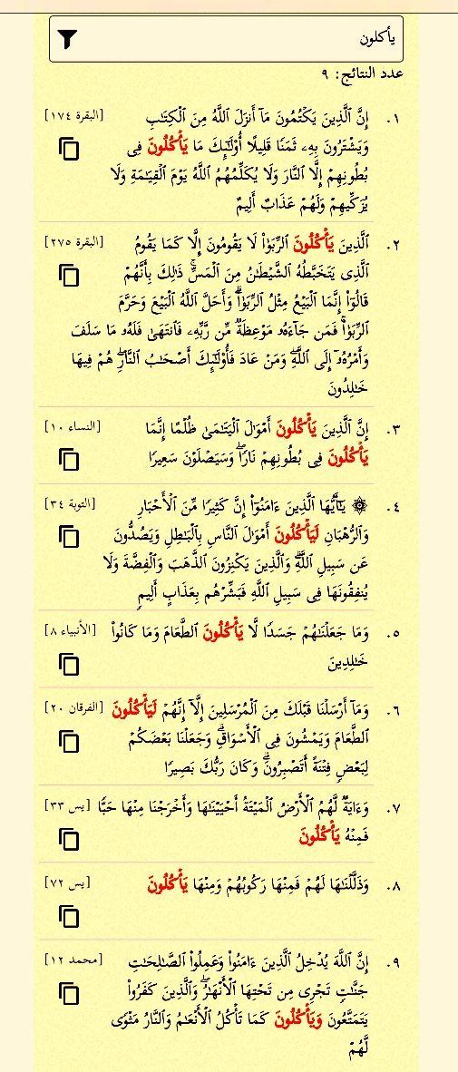 يأكلون عشر مرات في القرآن مرتان في آية النساء ١٠ النصف الأول من الآيات في أكل المال النصف الثاني في أكل الطعام مرتان بزيادة اللام ليأكل Sheet Music