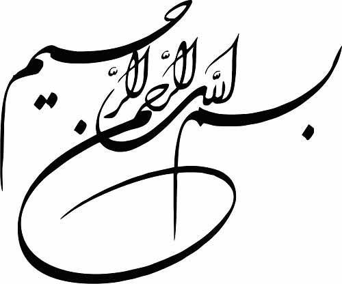 زیباترین فونت های بسم الله الرحمن الرحیم Happy Birthday Photos Relationship Experts Names Of God