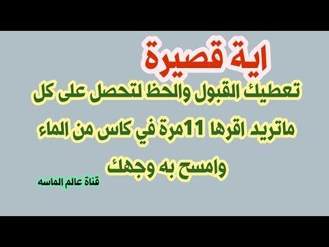 اية قصيرة تعطيك القبول والحظ لتحصل على كل ماتريد اقرها 11مرة في كاس من الماء وامسح به وجهك Youtube Islam Facts Islamic Quotes Quran Quotes