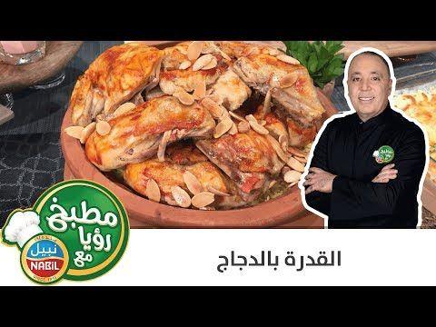 تحضير القدرة بالدجاج بالفيديو تعود اصول القدرة الى المطبخ الفلسطيني العريق وتحديدا المطبخ الخليلي القدرة بهذا الاسم كونها تحضر في القد Cooking Chicken Food