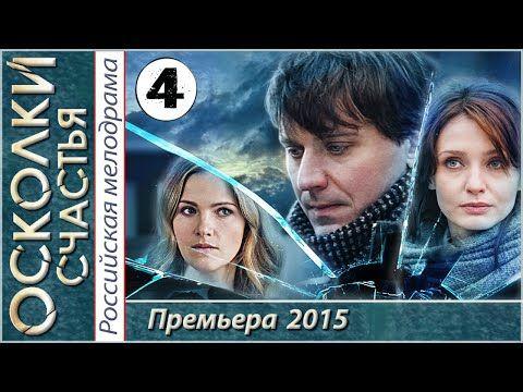 осколки счастья 4 серия Hd 2015 криминал мелодрама Youtube Movies Movie Posters Incoming Call Screenshot