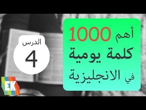 سلسلة ال 1000 كلمة وجملة بالانجليزية Youtube Words Light Box Light
