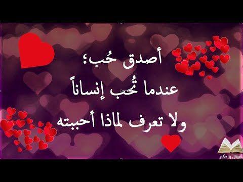 أقوال قصيرة عن الحب كلام جميل عن الحب والعشق Youtube Love You Gif Baby Greeting Cards Good Morning Arabic