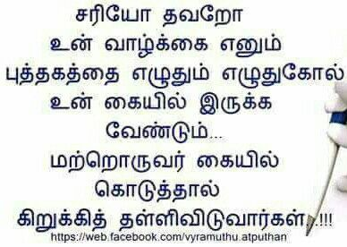 Pin By Devanathan D On Tamil Inspirational Quotes Good Thoughts