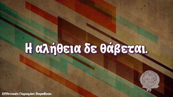 Η αλήθεια δε θάβεται. | Ελληνικές παροιμίες
