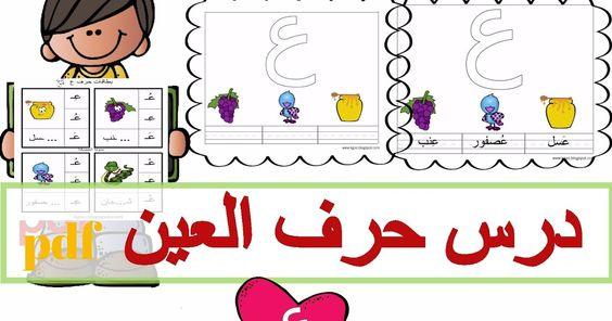 مرحبا بكم اعزائي معلمي وأولياء الامور اقدم لكم اليوم شرح درس حرف العين للاطفال مع مع ورقة عمل حرف ع Islamic Kids Activities Islam For Kids Activities For Kids