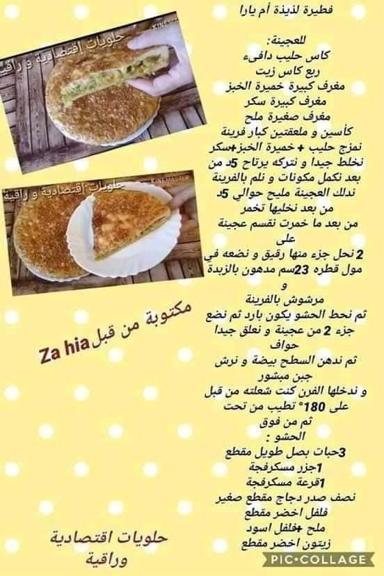 Pin By Nouna Di On فطائر و حلويات Savoury Food Algerian Recipes Recipes