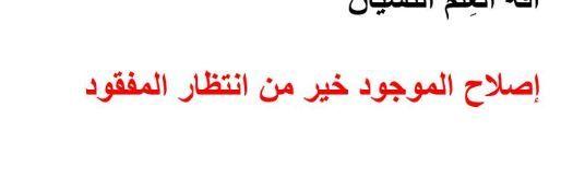 إصلاح الموجود خير من انتظار المفقود Arabic Calligraphy Calligraphy