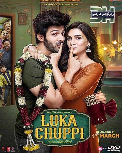 فیلم جدید لوکا چوپی محصول 2019 با کیفیت اچ دی و زیرنویس فارسی جایگزین شد Http Bit Ly 2wpy42g بالیوود Hd Movies Download Hindi Movies New Hindi Movie