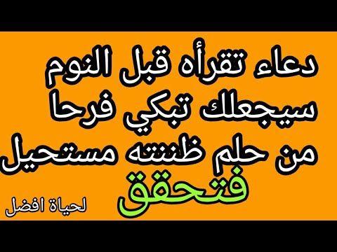 دعاء تقرأه قبل النوم سيجعلك تبكي فرحا من حلم ظننته مستحيل فتحقق Youtube School Study Tips Quran Arabic Study Tips