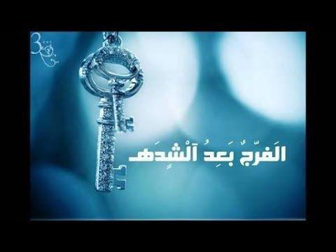 الفرج بعد الشدة و العسر مع اليسر درس رائع للدكتور محمد نوح القضاة Mohamed Nouh Youtube Youtube