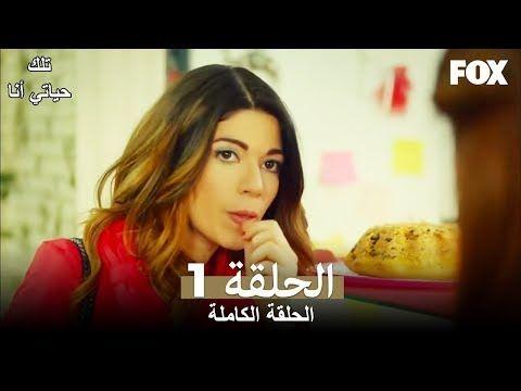 تلك حياتي الحلقة 1 كاملة O Hayat Benim Youtube Instagram Incoming Call Screenshot Incoming Call
