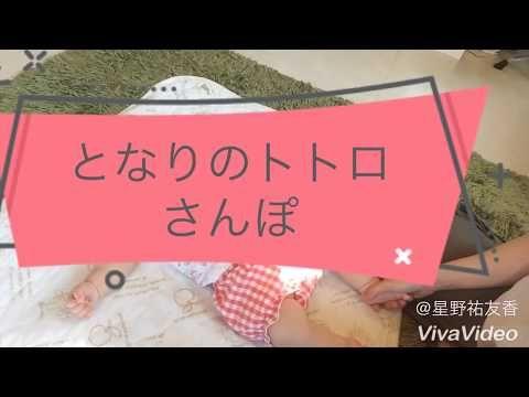となりのトトロ赤ちゃん体操 ママlimaベビーリトミック教室 Youtube 赤ちゃん ベビーマッサージ 赤ちゃん 遊び
