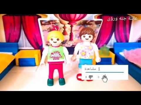 رؤى اتحولت الي وحش عائلة عمر جنه ورؤى قصص اطفال Playmobil Youtube In 2020