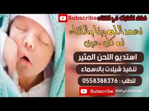 اجمل شيلة بشارة مولود بدون اسم مجانيه وبدون حقوق نحمد الله ربنا والثنا