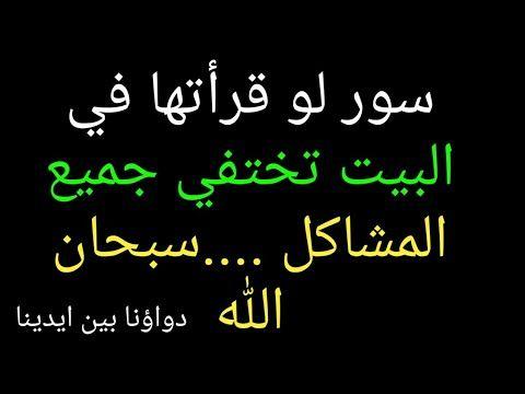 سور لو قرأتها في البيت تختفي جميع المشاكل سبحان الله Youtube Islamic Phrases Quran Quotes Inspirational Quran Quotes