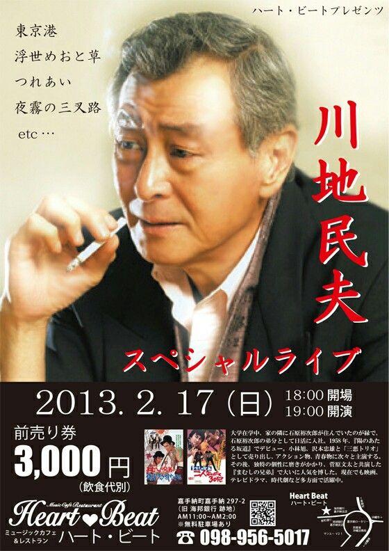 川地民夫 Tamio Kawachi 2013.a guy from The Warped Ones.he's still doing good. #TheWarpedOnes #TamioKawachi #Akira #TheWeirdLoveMakers in 1960.  #filmnoire